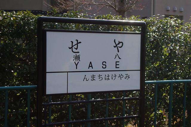 2016/01 叡山電車八瀬比叡山口駅 #04