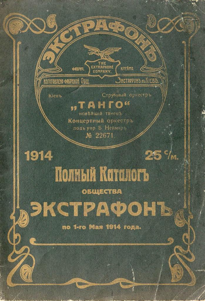 1914. Экстрафон. Каталог. Extraphone_Страница_01
