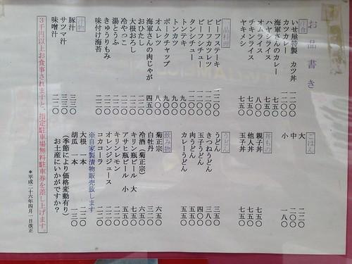 hiroshima-kure-iseya-menu