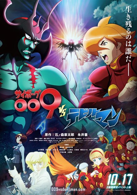 Figuarts ZERO 『人造人009 VS 惡魔人』夢幻共演!