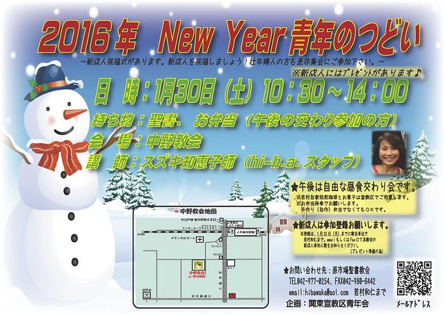 2016関東宣教区新年青年のつどい