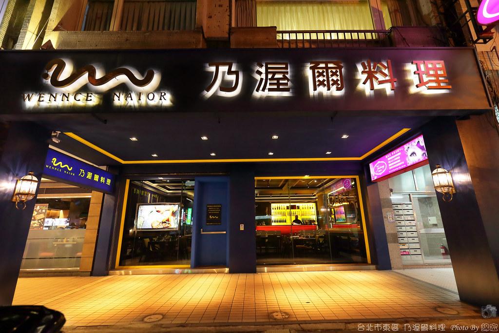 2015.12.28~台北市東區~乃渥爾料理