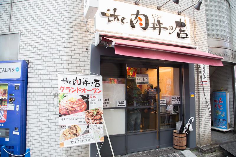 蒲田_肉丼の店-10