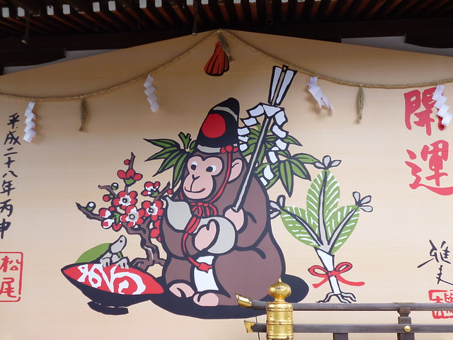 Huge Ema for the Year of the Monkey in Matsuo Taisha, Kyoto