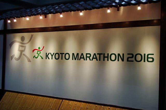 2016/02 京都マラソン2016 おこしやす広場 #01