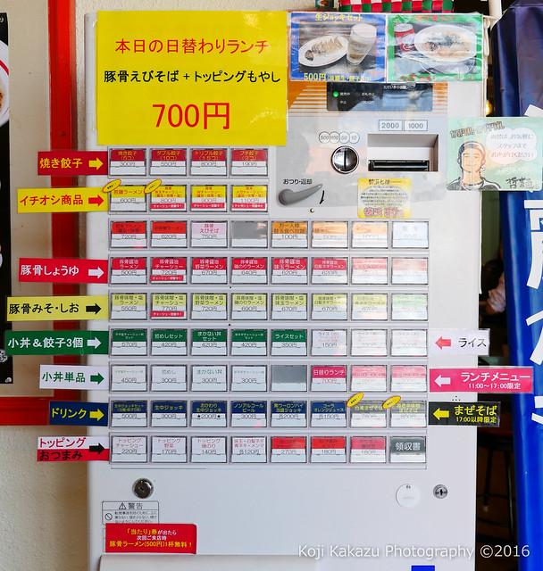 哲麺 縁 沖縄浦添店-1