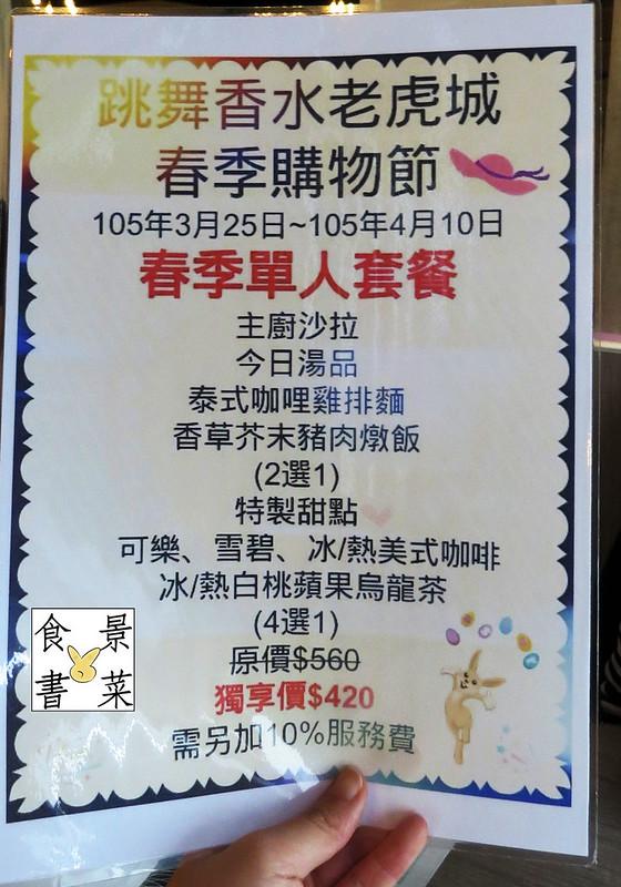 台中西屯-跳舞香水老虎城店