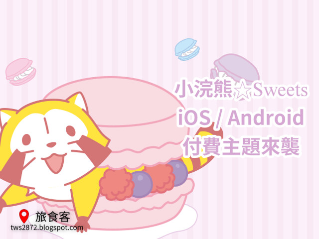 LINE 主題-小浣熊Sweets
