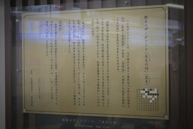 Tokyo_151227_1536