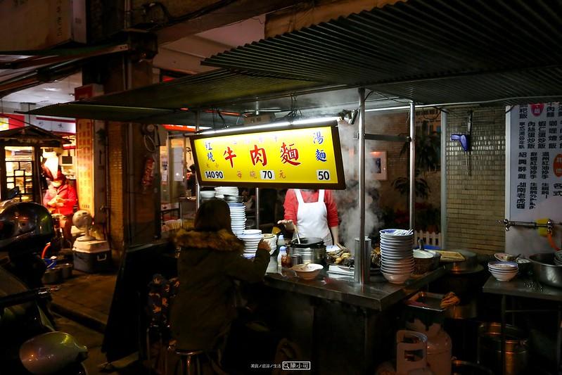 台北牛肉麵,延三夜市美食,捷運大橋頭站美食,汕頭原汁牛肉麵 @陳小可的吃喝玩樂