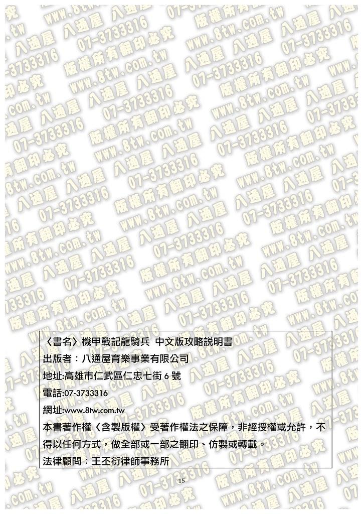 S0304機甲戰記龍騎兵 中文版攻略_Page_16