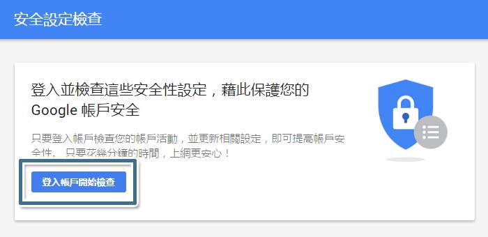 登入 Google 帳戶的 [安全設定檢查] 頁面