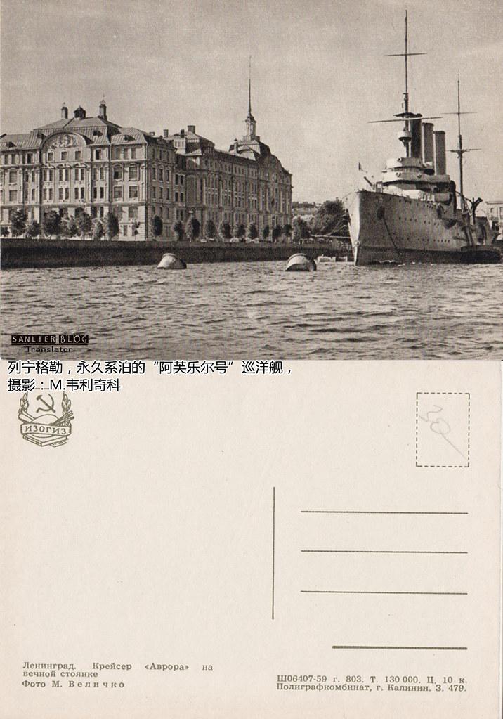 列宁格勒1959风景明信片03