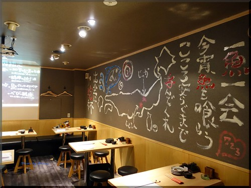 Photo:2016-02-24_T@ka.の食べ飲み歩きメモ(ブログ版)_元気なスタッフさんと美味しい日本酒で楽しめます【蒲田】魚魚呑_02 By:logtaka