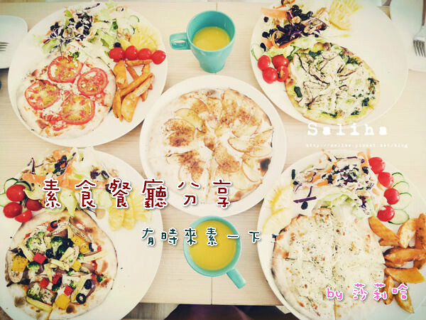 素食餐廳分享