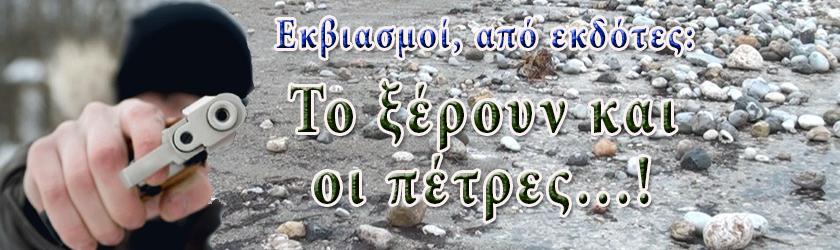 ΕΚΔΟΤΕΣ