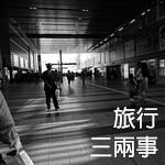 旅行三兩事 │ 系列貼紙
