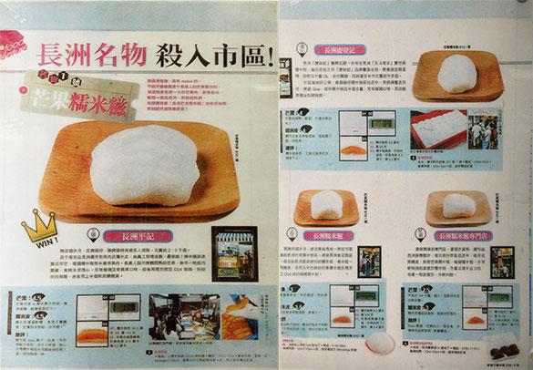 「長洲芒果糯米糍」を食べれる他のお店