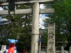Gabite in Gion, Kyoto 31