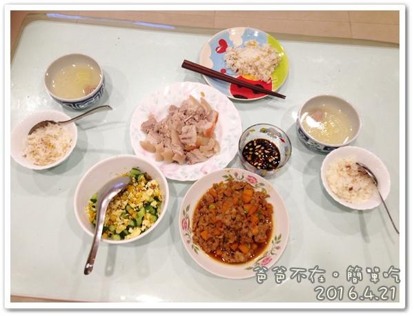 160421-簡單的晚餐