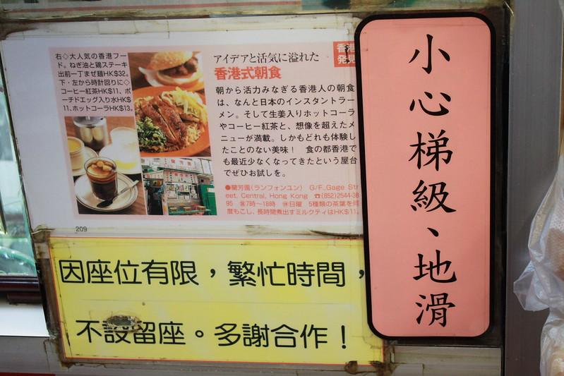 香港-中環蘭芳園-17度C隨拍 (9)