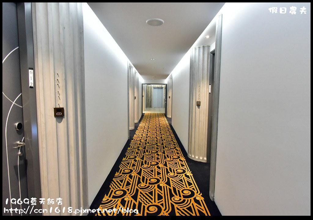 1969藍天飯店DSC_5940