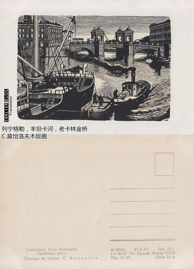 1957列宁格勒明信片1