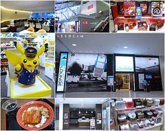 【日本大阪自由行】關西機場-不只吃喝逛買,就連住宿也超便利!KIX AIRPORT LOUNGE、REFRESH SQUARE 日本旅遊 大阪自由行 住宿