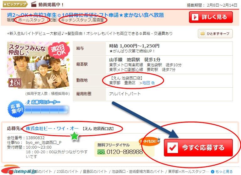 Hướng dẫn tự tìm việc làm thêm tại Nhật-iSempai.jp