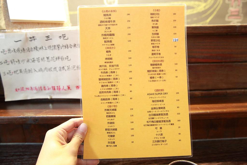 20160325-1台南-室町井作食事 (8)