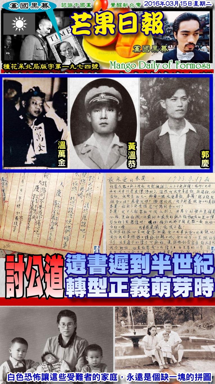 160315芒果日報--黨國黑幕--遺書遲到半世紀,轉型正義萌芽時
