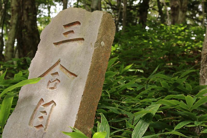 2014-09-14_00116_男体山.jpg