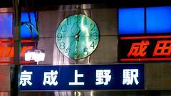 Station Clock 時計, old facade of the Keisei Ueno Station 京成上野駅 in Taitō, Tokyo Japan