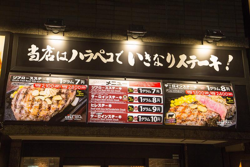 いきなりステーキ_東中野-1