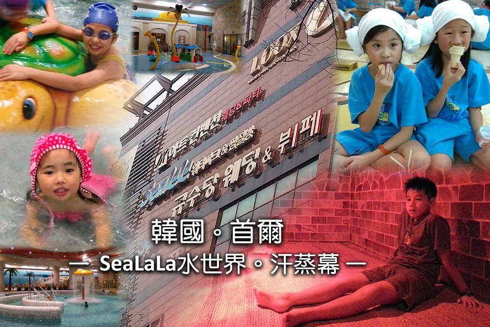 韓國首爾-SeaLaLa水世界-汗蒸幕