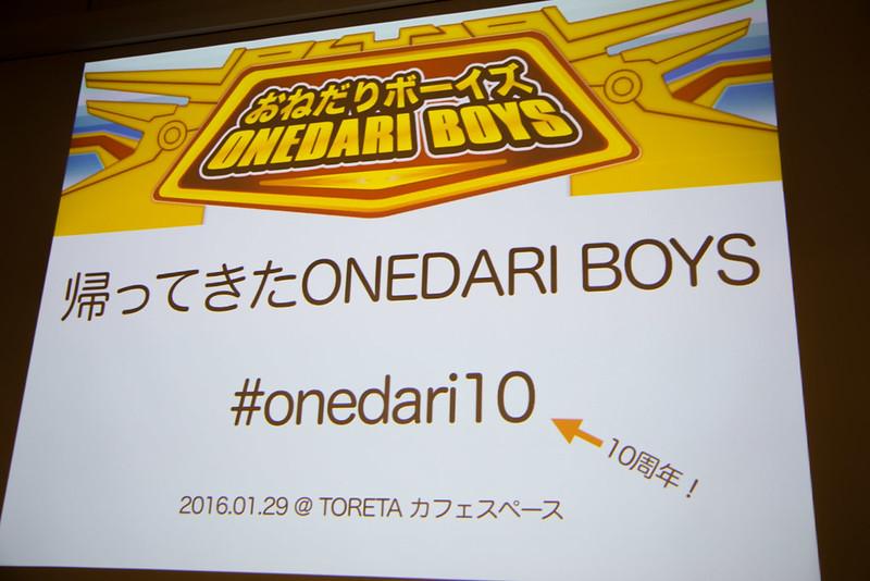 onedari10-5