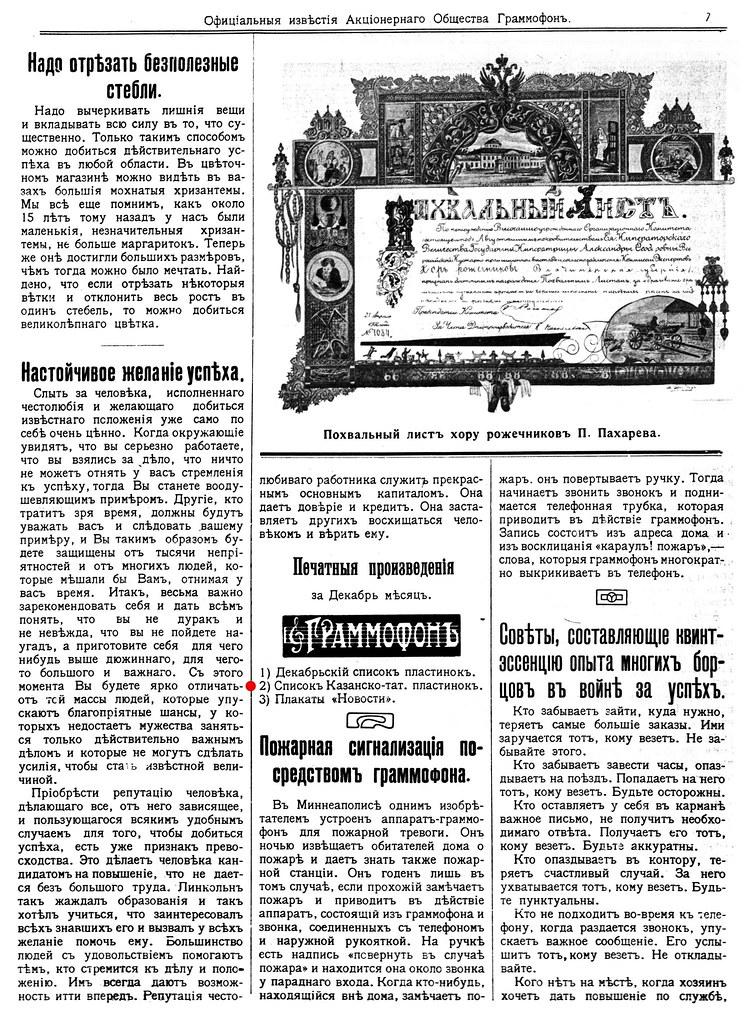 1909. № 13. Офицiальныя извѣстия АО Граммофонъ_Страница_07