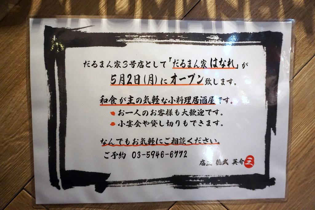 はなれ(練馬)