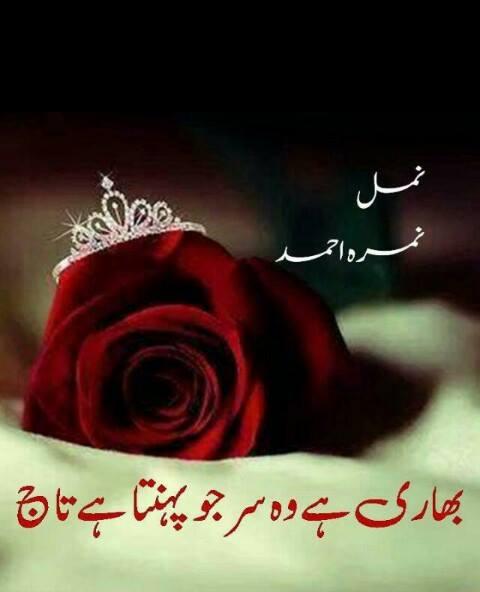 23853159610 ecee1cce27 o - Namal By Nimra Ahmed