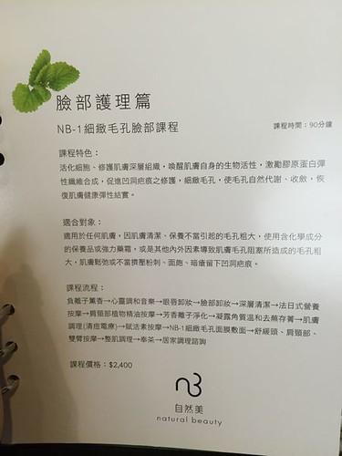【轉貼】【保養】毛孔粗大好惱人呵護自己好好做點保養  Natural Beauty自然美 NB-1細緻毛孔臉部課程 (15)