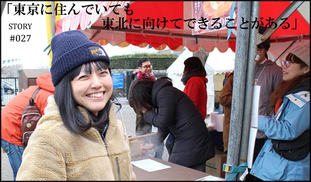 ボランティアストーリー027-01