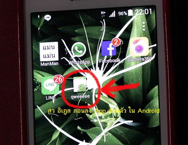 สอนวิธีการลงแอพส่วนตัวใน Android