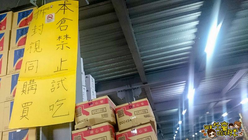 詠安糖果批發工廠_6608