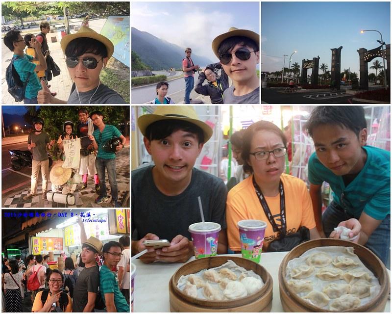 2015沙發環島旅行。DAY 8。花蓮-2