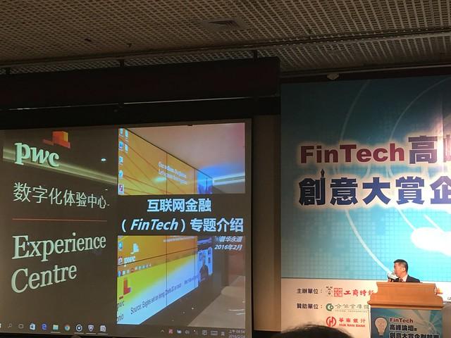 PwC 張立鈞介紹大陸目前的 FinTech 生態@FinTech高峰論壇暨創意大賞企劃競賽