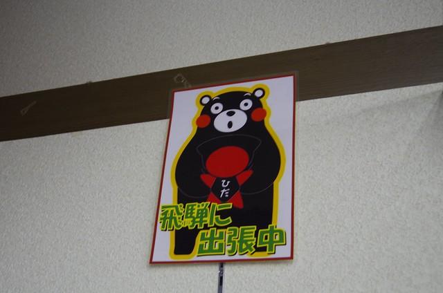 乗鞍岳 021