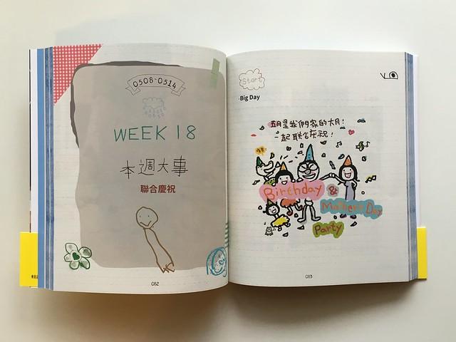 《賴馬家的52週生活週記簿》第18週,五月是慶祝大月!有生日與母親節!@賴馬20週年經典再現