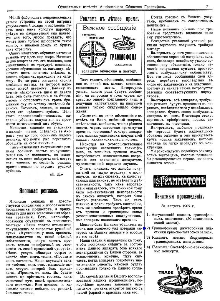 1909. № 09. Офицiальныя извѣстия АО Граммофонъ_Страница_07