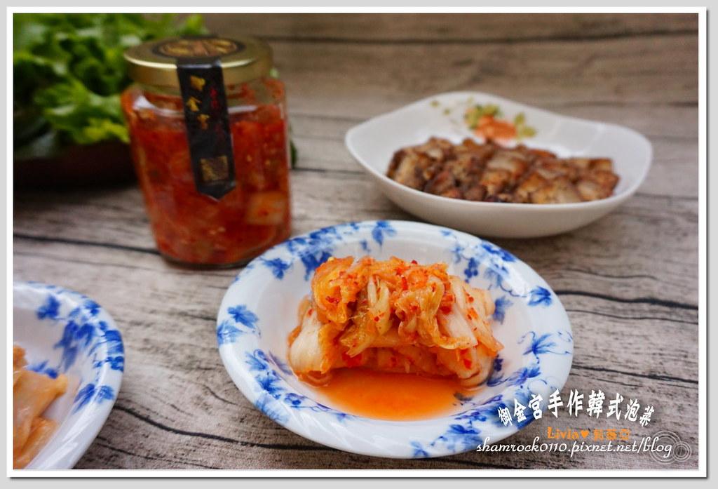 御金宮手作韓式泡菜 - 05