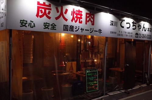 FUKAGAWA TECCHAN flagship shop 炭火焼肉深川てっちゃん 本店